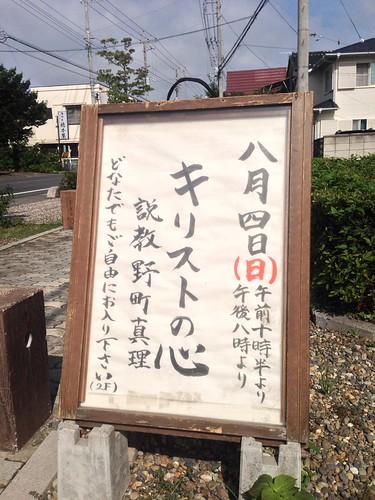 キリストの心 by nomachishinri