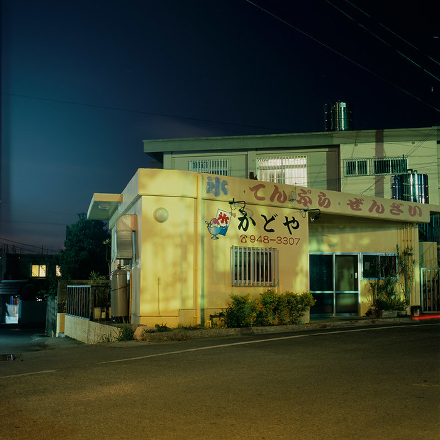 Photo:かどや By akira asakura