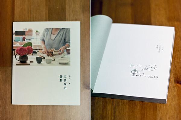 米力於《生活家的器物》一書的簽名