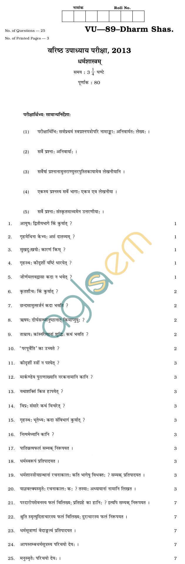 Rajasthan Board V Upadhyay Dharma Shastram Question Paper 2013