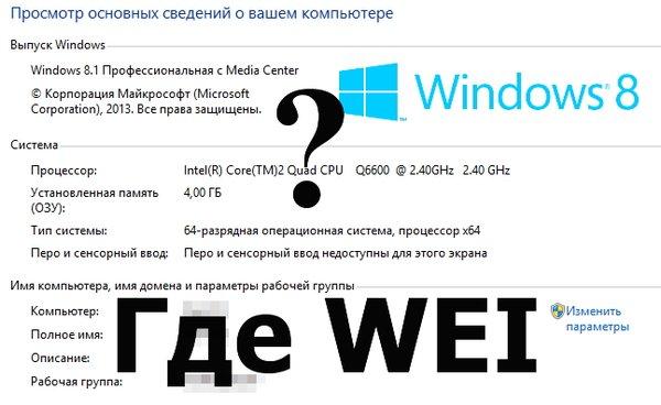 Windows 8.1 индекс производительности системы