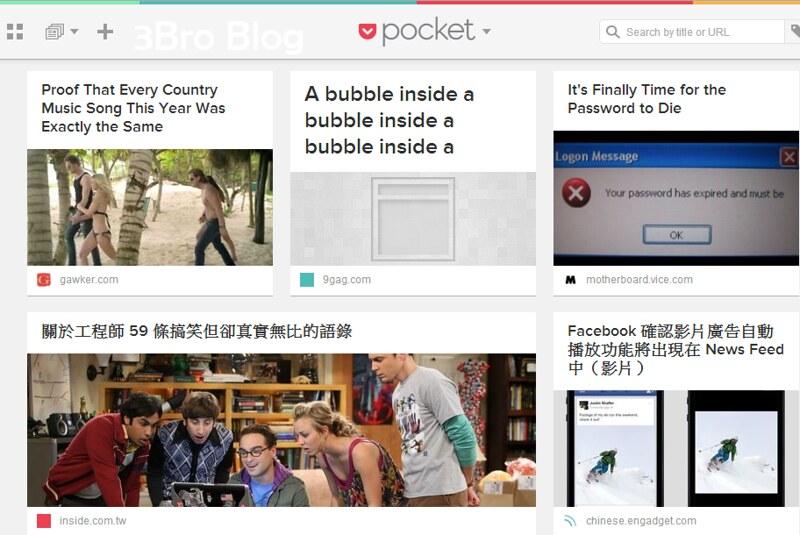 [網絡服務]Pocket - 你的個人網絡口袋 1