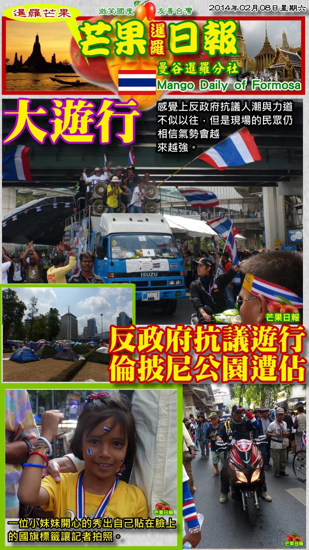 140209芒果日報--泰國新聞--反政府抗議遊行,倫披尼公園遭佔