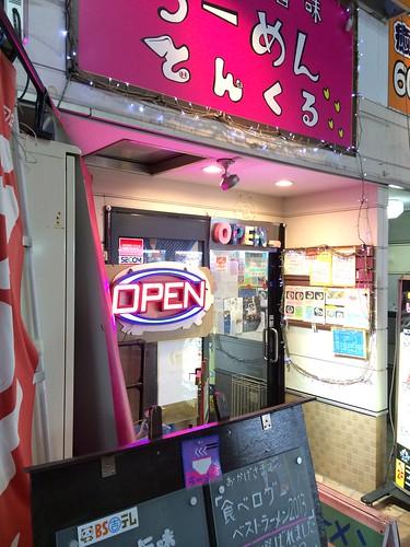 入り口はピンク@とんくる