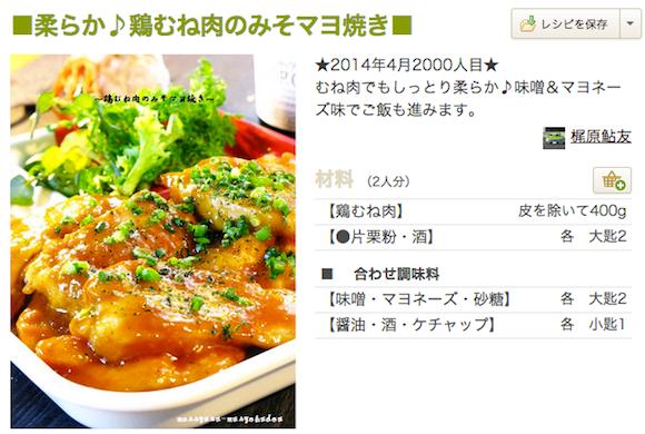柔らか♪鶏むね肉のみそマヨ焼き■ by 梶原鮎友 [クックパッド] 簡単おいしいみんなのレシピが172万品