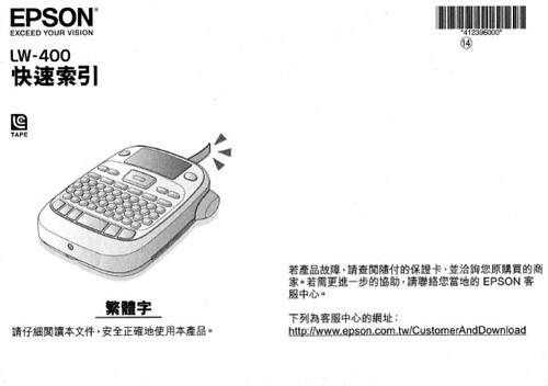 EPSON LW-400 說明書