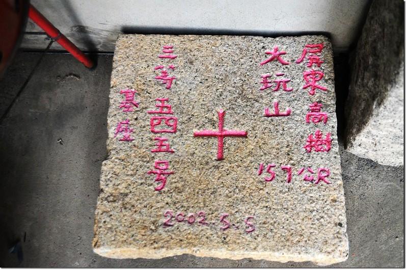 山友保管之大玩山(3-545)基磐