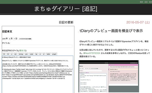 tDiary preview plugin