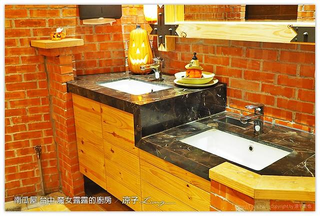 南瓜屋 台中 魔女露露的廚房 - 涼子是也 blog