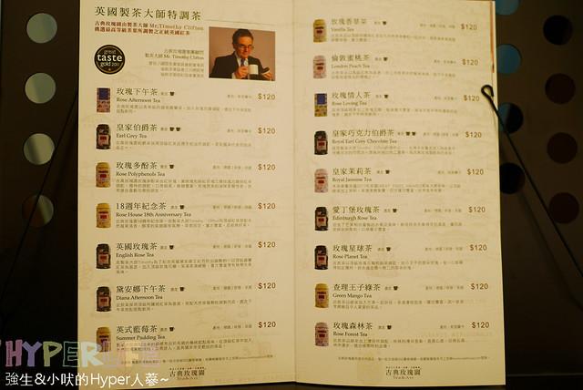 台中古典玫瑰園大遠百 (16)