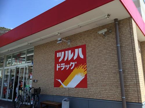 tsuruha_shop2