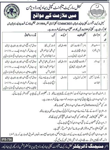 Cattle Management Company Bahawlpur Jobs