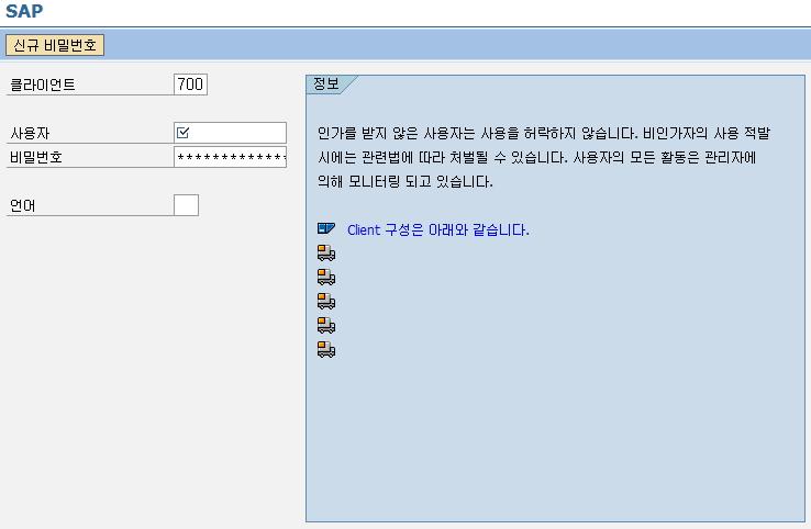 Sap gui logon free download