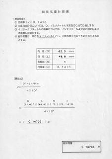 総排気量計算書