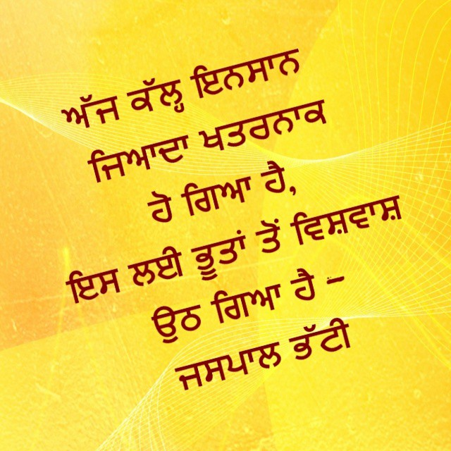 welcome lines in punjabi