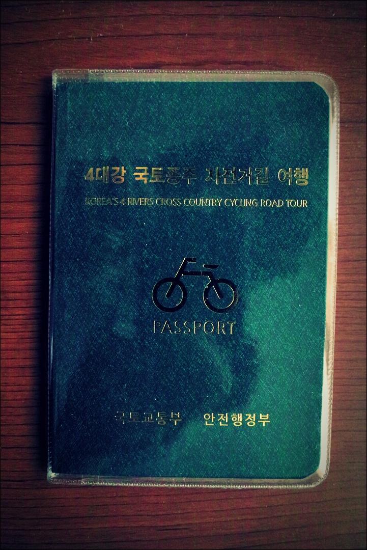 자전거 여권-'북한강 자전거 종주'