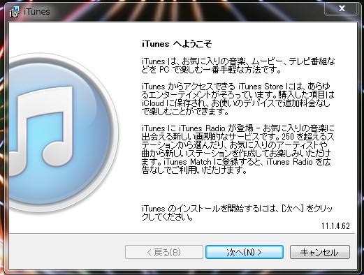 iTunesようこそ