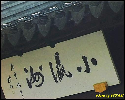 杭州 西湖 (其他景點) - 404 (西湖小瀛洲)