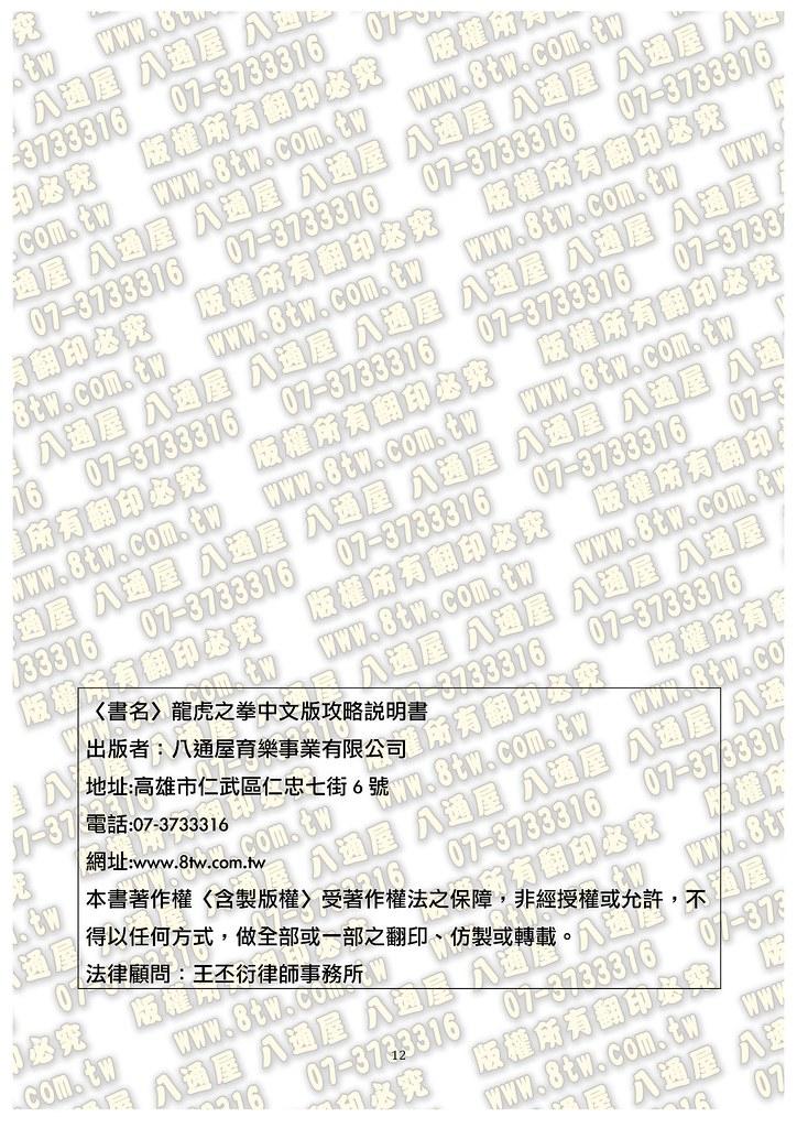 S0133龍虎之拳 中文版攻略_Page_13