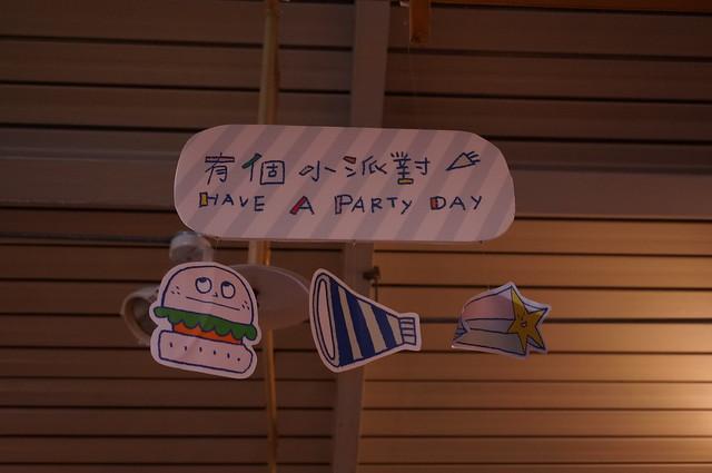 【西門紅樓】有個小派對 超可愛的快來快來唷  @ 噓。 小秘密 :: 痞客邦 PIXNET ::