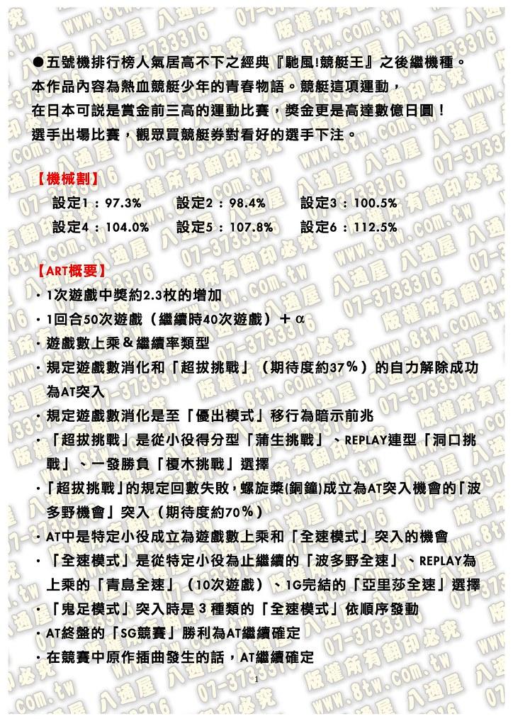 S0203馳風!競艇王 2 中文版攻略_Page_02