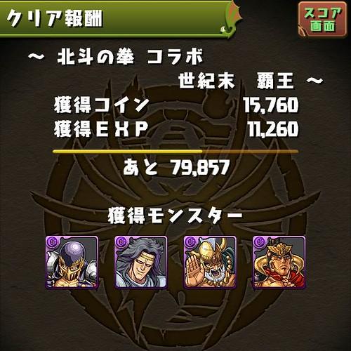 vs_hokuto-no-kenCollabo_result_150207