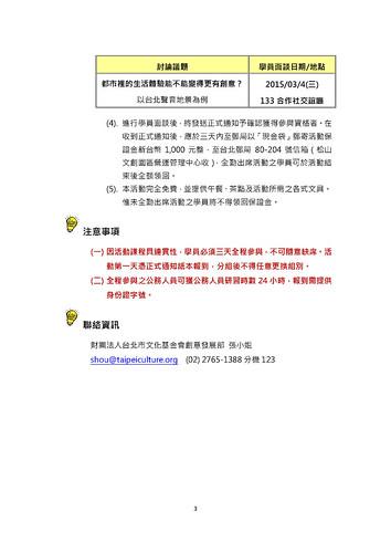 2015 idea Taipei 創意工作營