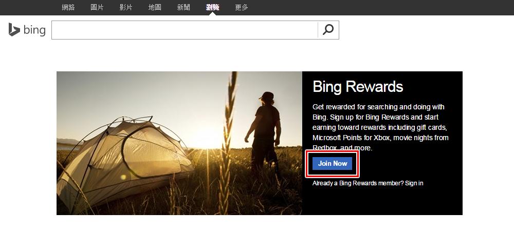 進入 Bing Rewards 入口網站
