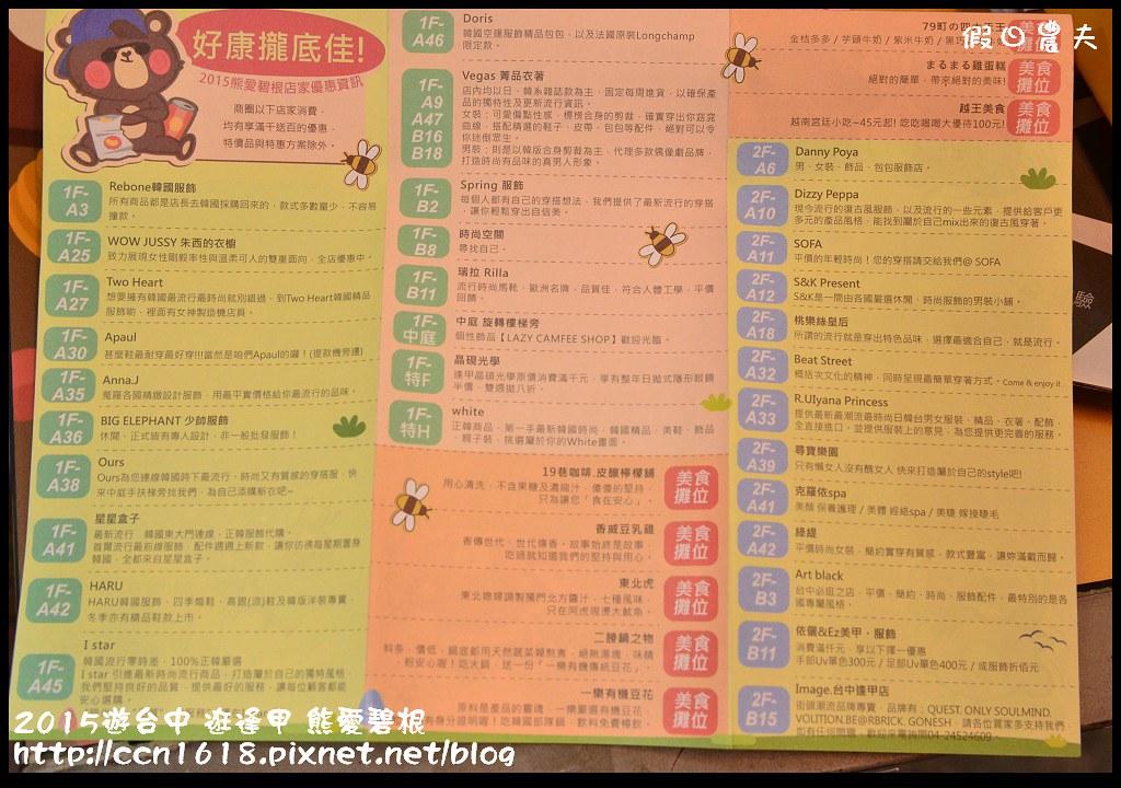 2015遊台中 逛逢甲 熊愛碧根DSC_1965