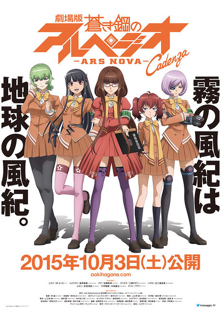 150202(1) -「超戰艦 武藏×千早翔像」新登場、劇場版第2部《蒼藍鋼鐵戰艦 Cadenza》宣布10/3上映!