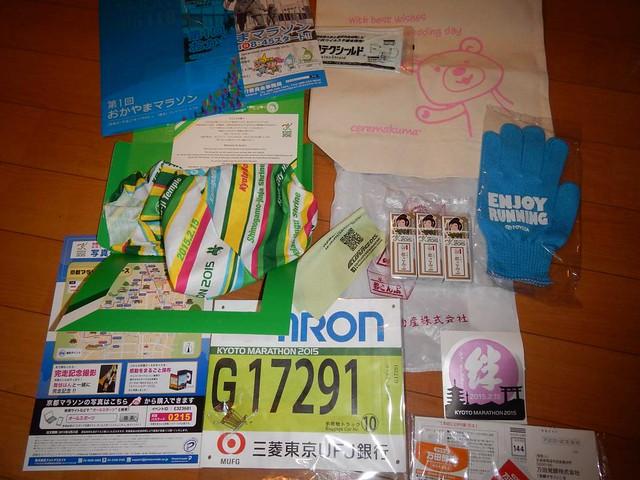 京都マラソン受付10