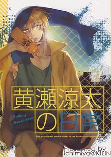 Kise-Days-001