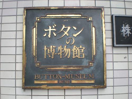 Tokyo Button Museum