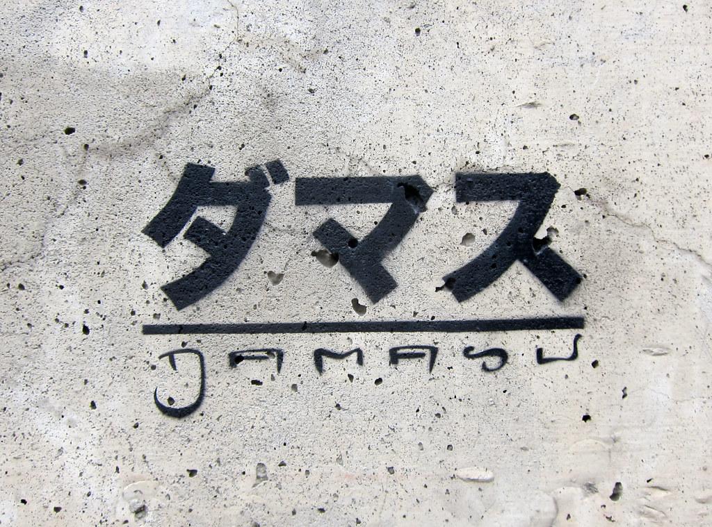 Rosetta Stone | Japanese : Damasu English : Deception