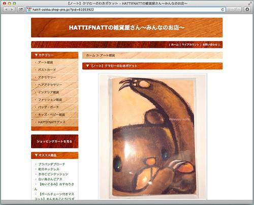HATTIFNATTのWEB SHOP_クマむー