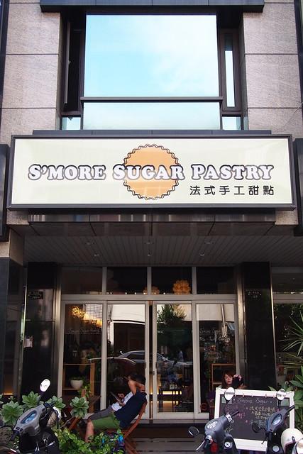 [高雄 左營]–糖的世界–S'more sugar pastry