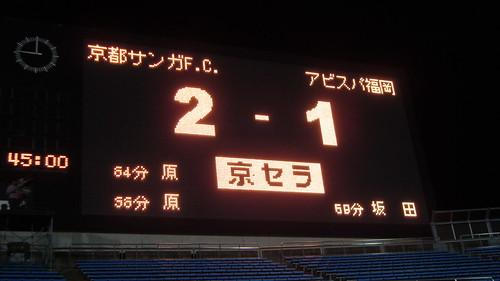 2013/07 J2第26節 京都vs福岡 #01