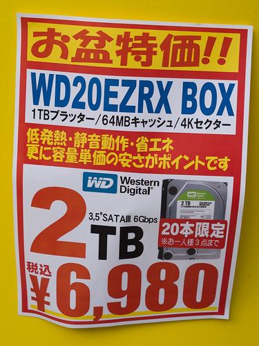 「お盆特価!! WD20EZRX BOX 低発熱・静音動作・省エネ更に容量単価の安さがポイントです 2TB ¥6,980」BUY MORE 秋葉原本店
