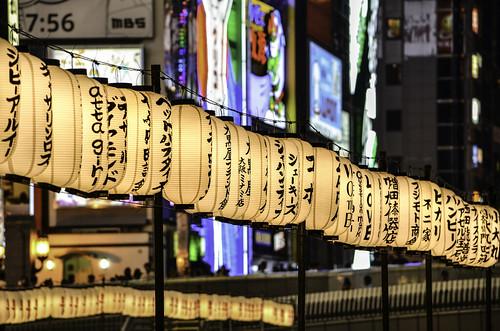 Dotonbori Lanterns - Osaka, Japan