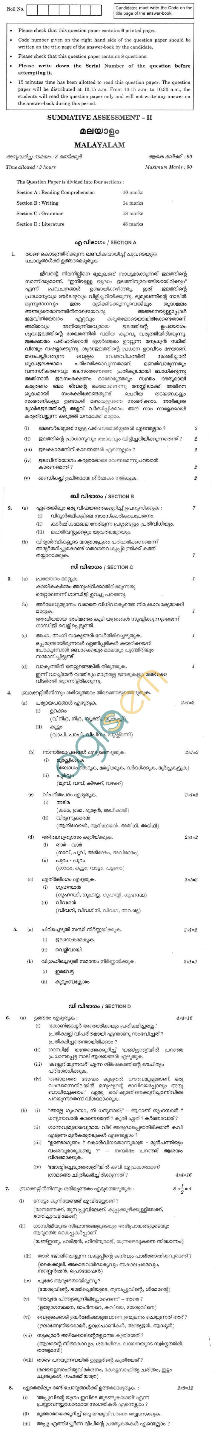 CBSE Compartment Exam 2013 Class X Question Paper - Malayalam