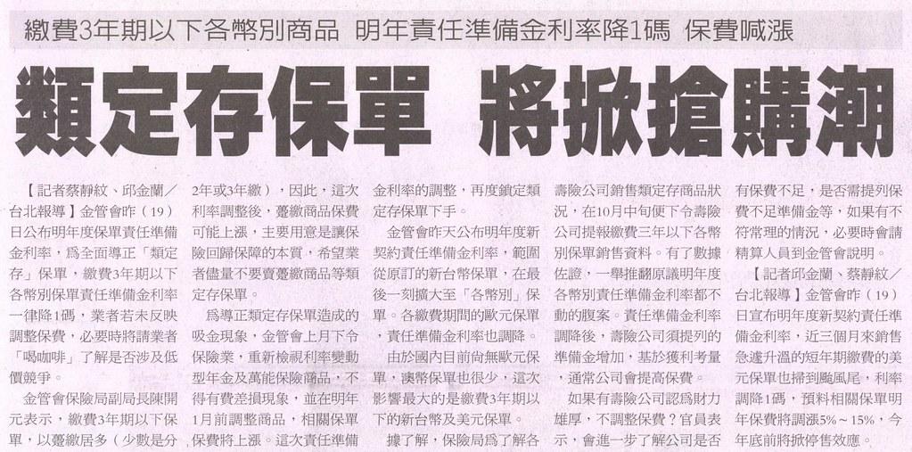 20131120[經濟日報]類定存保單 將掀搶購潮--繳費3年期以下各幣別商品 明年責任準備金利率降1碼 保費喊漲