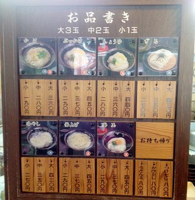 「こだわり麺や 宇多津店」のお品書き