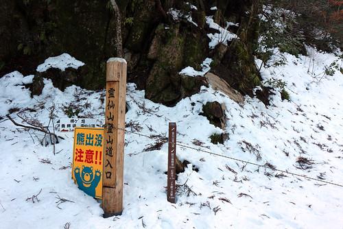 榑ヶ畑登山口