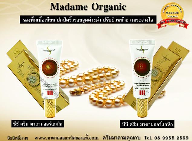 madame organic, ครีม madame, madame organic ของแท้