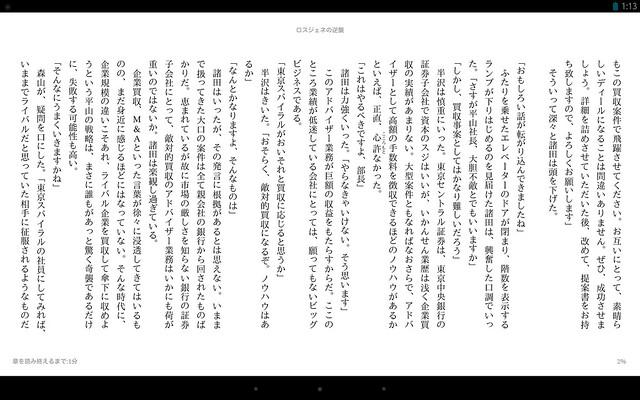 Screenshot_2014-01-11-01-13-47