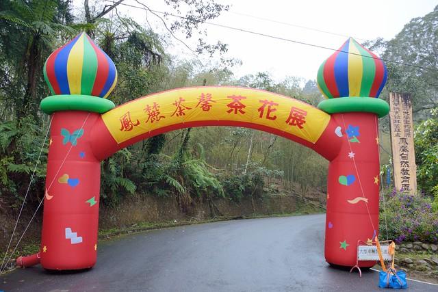 鳳凰自然教育園區入口