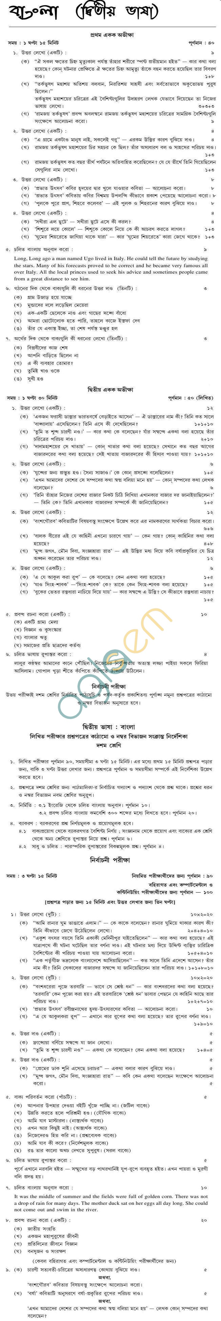 WB Board Sample Question Papers for Madhyamik Pariksha (Class 10) -Bengali