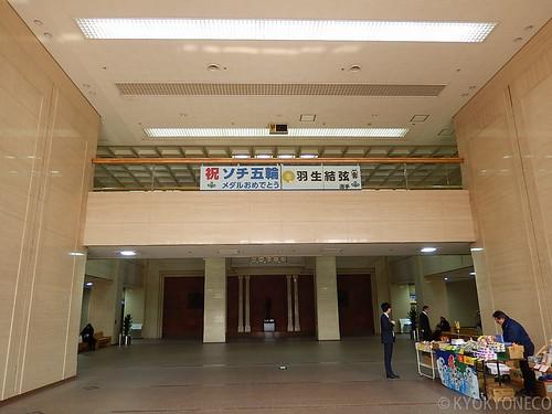 宮城県庁横断幕