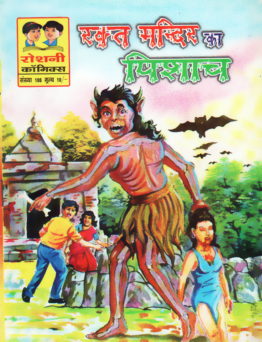 Hindi Comics - 50