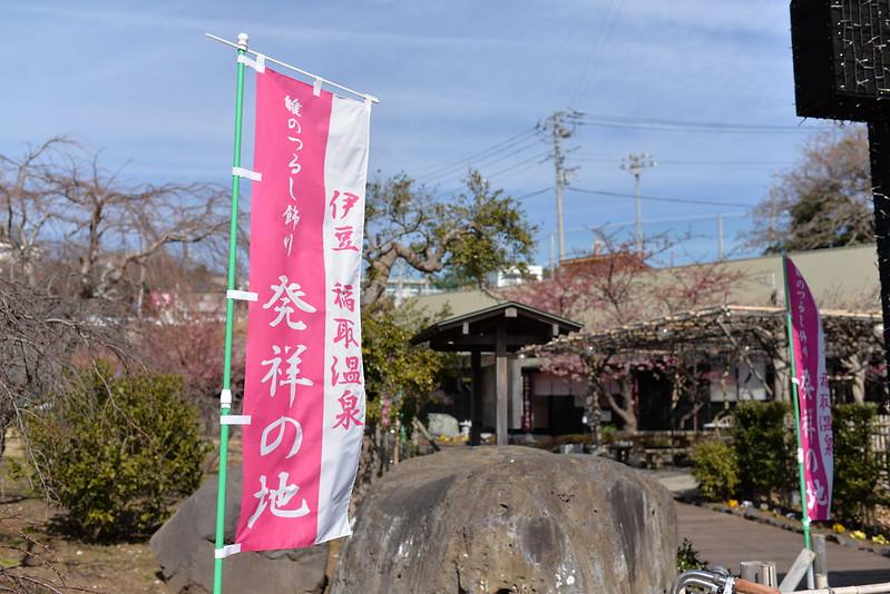 伊豆プレスツアー 2015年2月16日